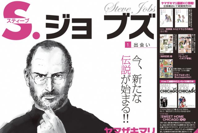 Giappone, pubblicato il primo manga dedicato alla vita di Steve Jobs