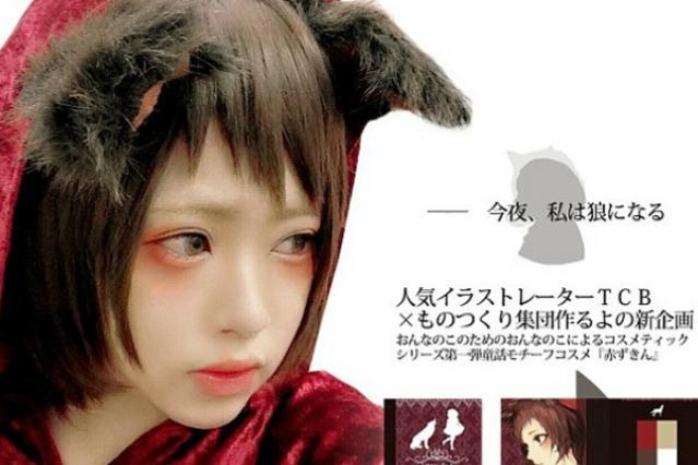 """Boyajaku Face: in Giappone  il trucco """"triste"""" è la nuova mania"""